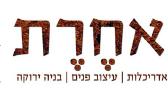 אחרת לוגו